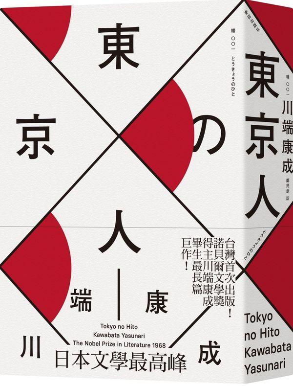 東京人(台灣首次出版,諾貝爾文學獎得主.川端康成畢生最長篇巨作)