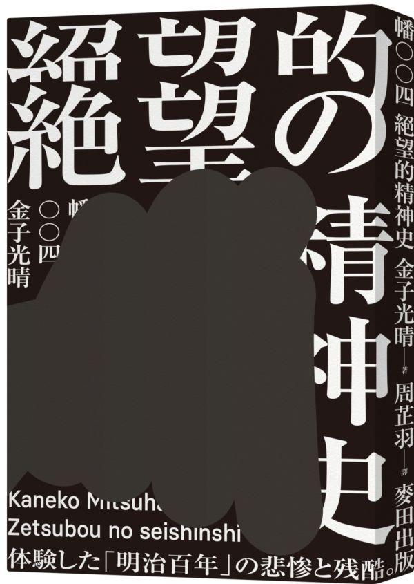 絕望的精神史(中文世界首度出版,媲美無賴派經典《墮落論》)