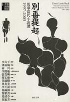 別再提起:馬華當代小說選(1997-2003)