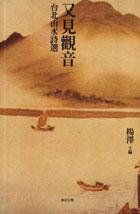 又見觀音:台北山水詩選