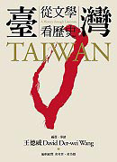 臺灣:從文學看歷史