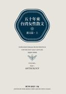 五十年來台灣女性散文‧選文篇(上)