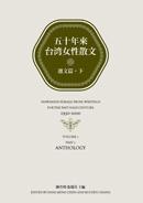 五十年來台灣女性散文‧選文篇(下)