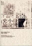 臺灣小說史論