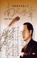 南風樂章:錢南章的作曲人生
