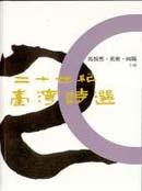 二十世紀台灣詩選