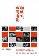 翻滾吧,台灣電影