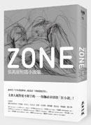 ZONE:張萬康短篇小說集