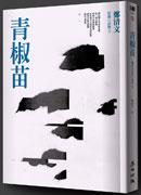 青椒苗:鄭清文短篇小說選3