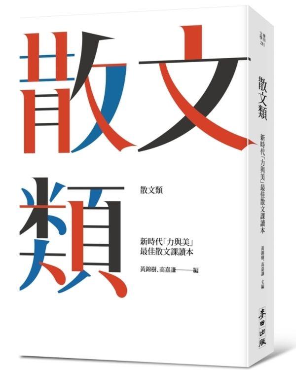 散文類:新時代「力與美」最佳散文課讀本