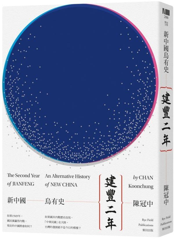 建豐二年:新中國烏有史