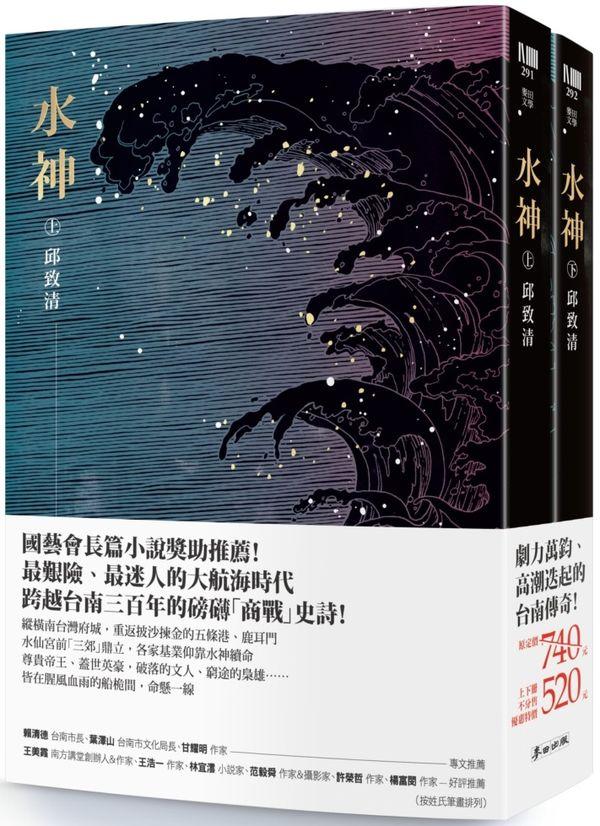 水神(套書不分售,特價不再折)