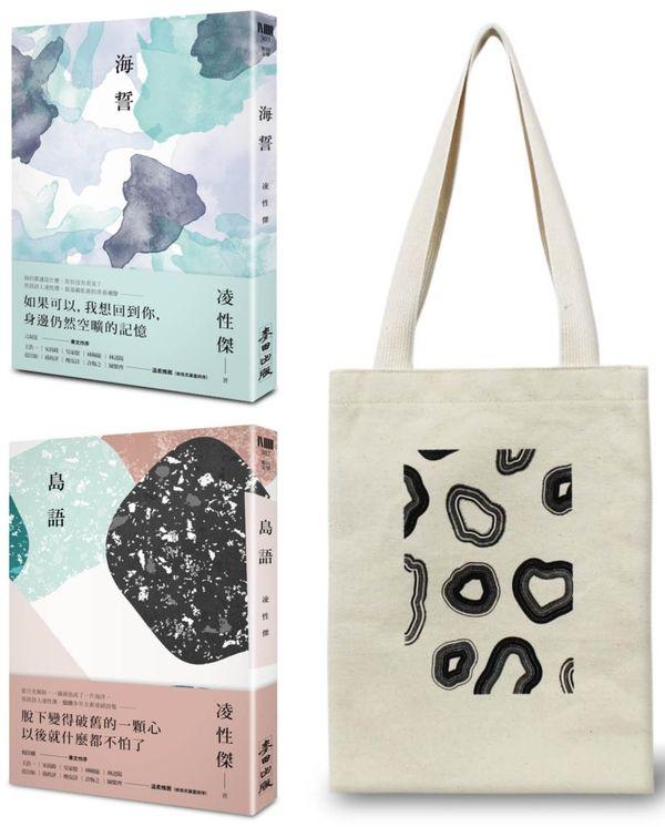 青春無岸:《島語》、《海誓》雙詩集+【設計師帆布袋】限量典藏款