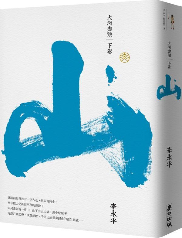 大河盡頭(下):山 (珍藏版)