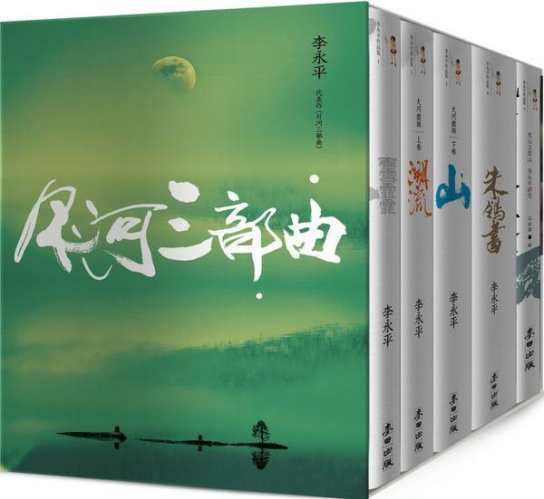 月河三部曲:李永平代表作(限量珍藏版,共5冊)