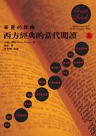 華麗的探險:西方經典的當代閱讀(上)