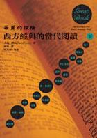 華麗的探險:西方經典的當代閱讀(下)