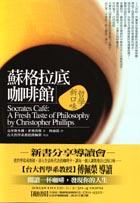蘇格拉底咖啡館—哲學新口味
