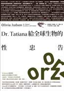 Dr.Tatiana給全球生物的性忠告