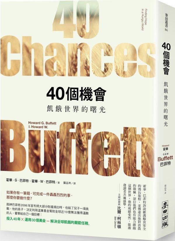 40個機會:飢餓世界的曙光