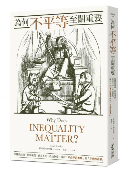 為何不平等至關重要: 從種族歧視、性別議題、貧富不均、政治制度,探討「不公平的善意」與「平等的邪惡 」