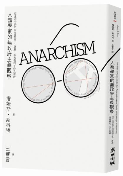 人類學家的無政府主義觀察:從生活中的不服從論自主、尊嚴、有意義的工作及遊戲
