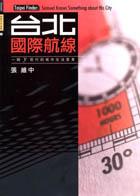 台北國際航線