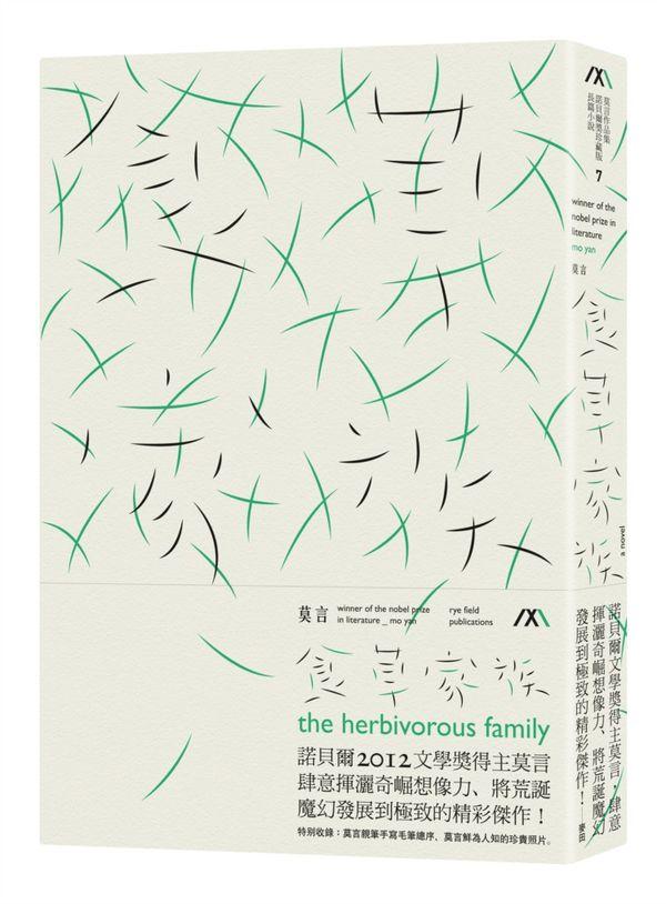 食草家族(諾貝爾獎珍藏版)
