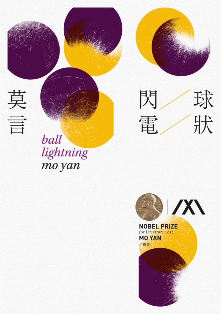球狀閃電(諾貝爾獎珍藏版)