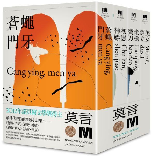 2012諾貝爾獎得主莫言精短小說集代表作:《蒼蠅‧門牙》《初戀‧神嫖》《老槍‧寶刀》《美女‧倒立》(全新珍藏版一套四本)