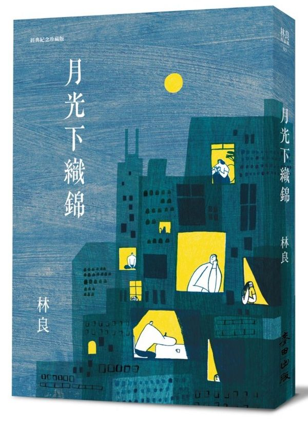 月光下織錦(經典紀念珍藏版)