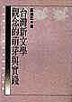 台灣新文學觀念的萌芽與實踐