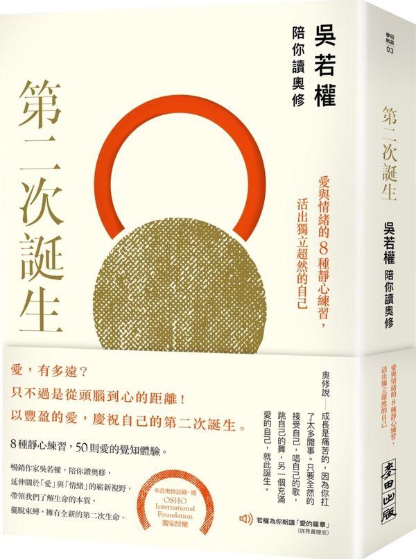 第二次誕生:吳若權陪你讀奧修——愛與情緒的8種靜心練習,活出獨立超然的自己