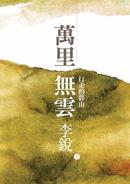 萬里無雲:行走的群山