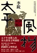 太平風物:農具系列小說展覽