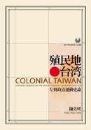 殖民地台灣:左翼政治運動史論