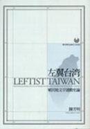 左翼台灣:殖民地文學運動史論
