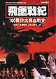 飛堡戰紀--100轟炸大隊血戰史