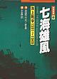 七海雄風-海上戰爭1591~1949