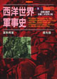 西洋世界軍事史卷三(上)
