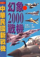 幻象2000戰機