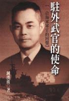 駐外武官的使命-一位海軍軍官的回憶