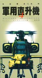 軍用直升機(精裝)