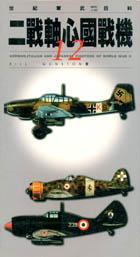 二戰軸心國戰機(精裝)