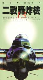 二戰轟炸機(精裝)