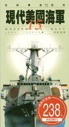 現代美國海軍(精裝)