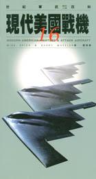 現代美國戰機(精裝)
