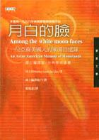 月白的臉/一位亞裔美國人的家園回憶錄
