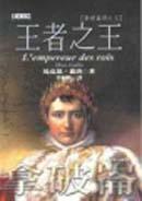 王者之王—拿破崙四之三