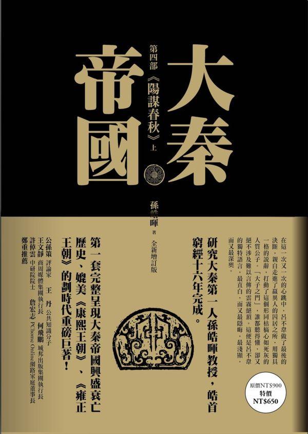 大秦帝國:第四部 陽謀春秋(上、下)